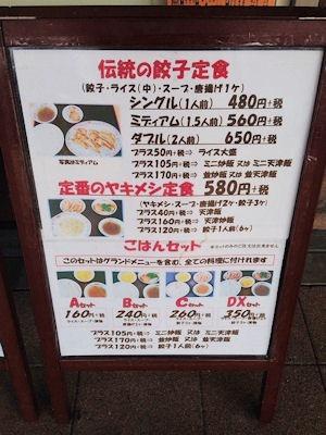 餃子の王将伝統の餃子定食のメニュー