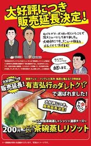 くら寿司かに爪入り茶碗蒸しリゾットメニュー