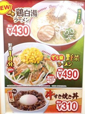 スガキヤでら盛野菜ラーメンと豚骨鶏白湯ラーメンのメニュー