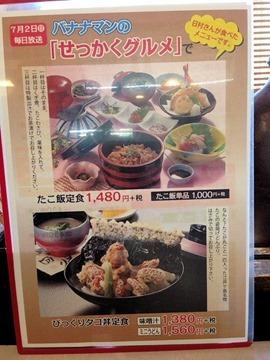 和食レストラン江井ヶ島びっくりたこ丼定食のメニュー