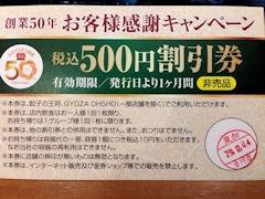 餃子の王将創業50年感謝500円割引券