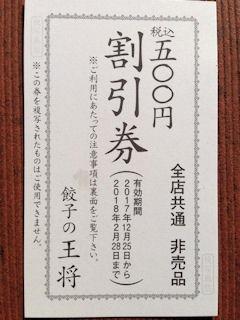 餃子の王将500円割引券