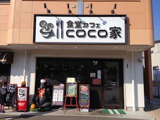 食堂カフェ COCO家