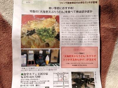 食堂カフェCOCO家大海老天ぷらうどんのクーポン