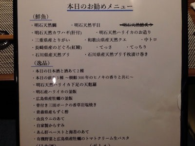 創作ダイニングバーDINING花本日のお勧めメニュー
