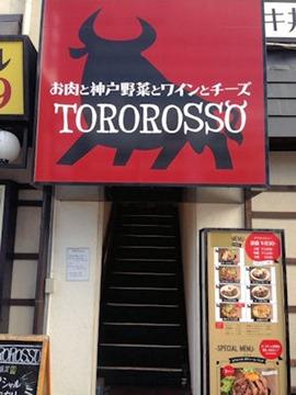お肉と神戸野菜とワインとチーズ TOROROSSO (トロロッソ)