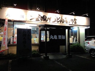 釜揚げうどん専門店 丸亀製麺/加古川店