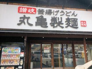 釜揚げうどん専門店 丸亀製麺/高砂北店
