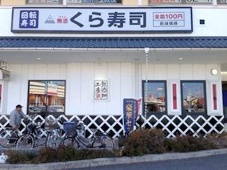 無添 くら寿司/アイモール高砂店