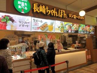 長崎ちゃんぽんリンガーハット/ニッケパークタウン加古川店