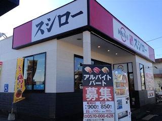 あきんどスシロー/加古川野口店