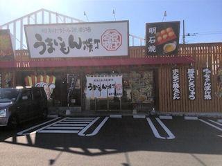 昭和お好み焼劇場 うまいもん横丁/加古川別府店