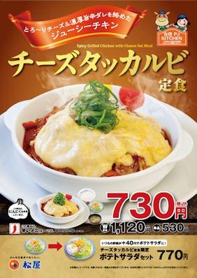 松屋チーズタッカルビ定食フェアメニュー