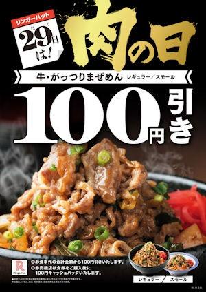 リンガーハット肉の日牛・がっつりまぜめん100円引き