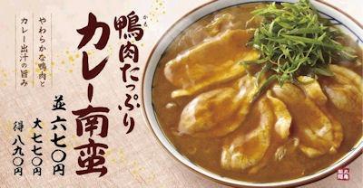 丸亀製麺鴨肉たっぷりカレー南蛮のメニュー