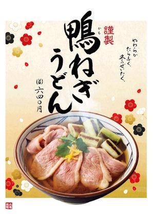 丸亀製麺鴨ねぎうどん(並)のメニュー