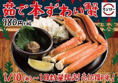 スシロー茹で本ずわい蟹フェアメニュー