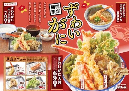 天丼・天ぷら本舗さん天ずわいがに天丼フェアメニュー