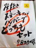 炭火焼きハンバーグ&ステーキアトムメニュー