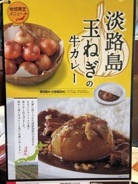 CoCo壱番屋淡路島玉ねぎの牛カレーのメニュー