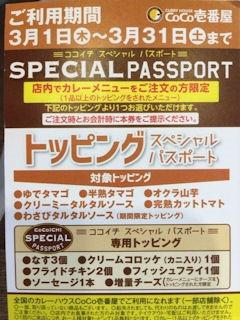CoCo壱番屋スペシャルパスポート