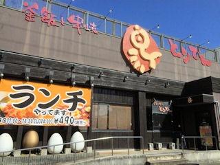 釜飯と串焼とりでん/東加古川店