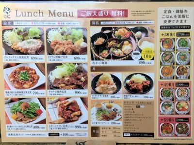 釜飯と串焼とりでん/東加古川店ランチメニュー