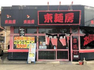 東麺房/加古川店