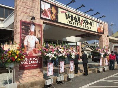 いきなり!ステーキ加古川店