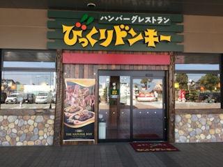 びっくりドンキー/ジョイパーク加古川店