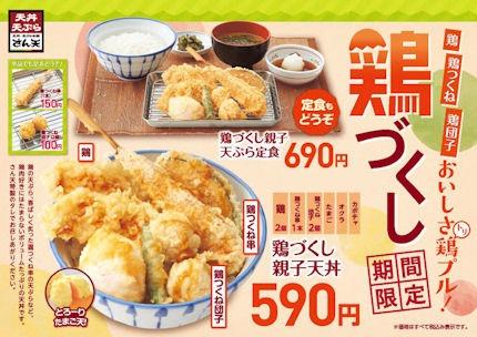 天丼・天ぷら本舗さん天鶏づくし親子天丼フェアメニュー