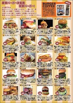姫路バーガー博覧会2018パンフレット