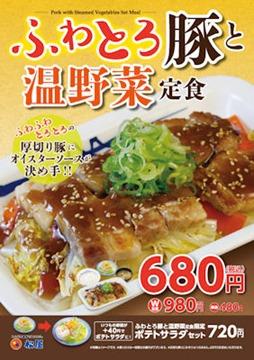 松屋ふわとろ豚と温野菜定食のメニュー