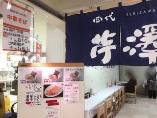 姫路山陽百貨店/日本列島絶品うまいもの大会秋田四代芹澤