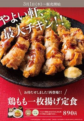 やよい軒鶏もも一枚揚げ定食のメニュー