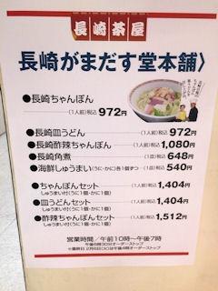 長崎がまだす堂本舗特設茶屋のメニュー