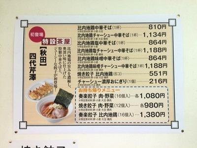 秋田四代芹澤特設茶屋のメニュー