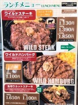 いきなりステーキ加古川店ランチメニュー