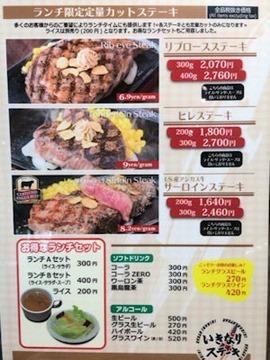 いきなりステーキランチ限定定番カットステーキメニュー