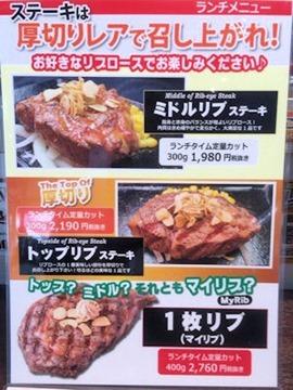 いきなりステーキランチリブステーキメニュー