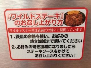 いきなりステーキワイルドステーキのお召し上がり方
