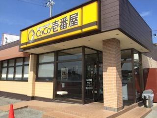カレーハウス CoCo壱番屋/高砂北インター店