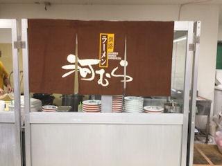 釧路ラーメン河むら特設茶屋