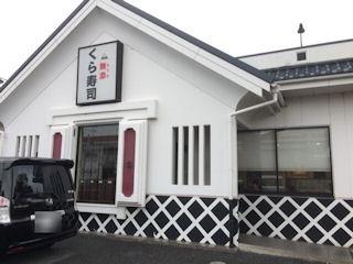 無添くら寿司加古川平岡店