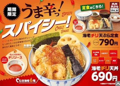 天丼・天ぷら本舗さん天海老チリ天丼のメニュー