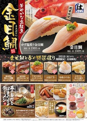 はま寿司金目鯛と春の特選握りフェア