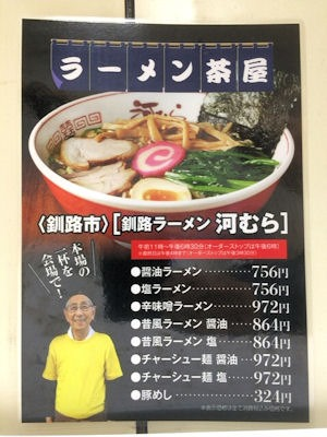 釧路ラーメン河むら特設茶屋のメニュー