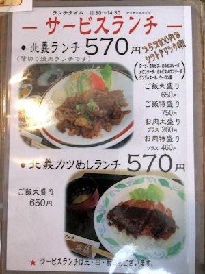 焼肉・鍋物北義サービスランチメニュー