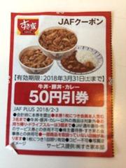すき家で使えるJAFクーポン50円引券