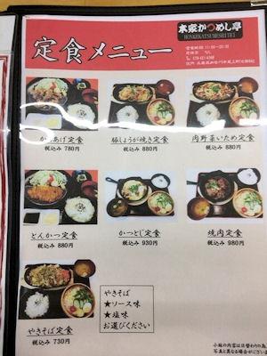 本家かつめし亭/加古川本店定食メニュー
